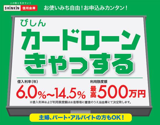 備北信用金庫カードローン(びしんカードローンきゃっする)