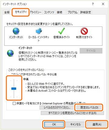 e8bda47431 ①「セキュリティ」タブを選択し、「このゾーンのセキュリティレベルが「中高」であることを確認します。