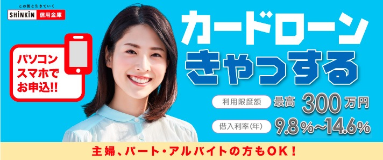 熊本中央信用金庫カードローン