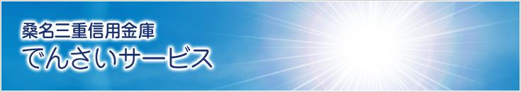 金庫 桑名 三重 信用 桑名三重信用金庫の評判/社風/社員の口コミ(全35件)【転職会議】