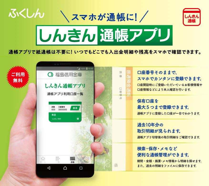 しんきん通帳アプリ | 便利なサービス | 福島信用金庫