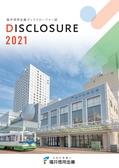 福井信用金庫ディスクロージャー誌2021