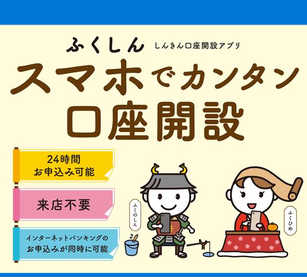 金庫 福井 信用