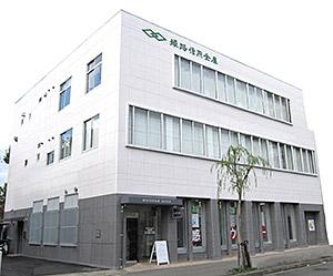 金庫 姫路 信用