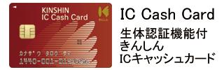 IC CashCard