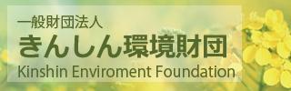 きんしん環境財団