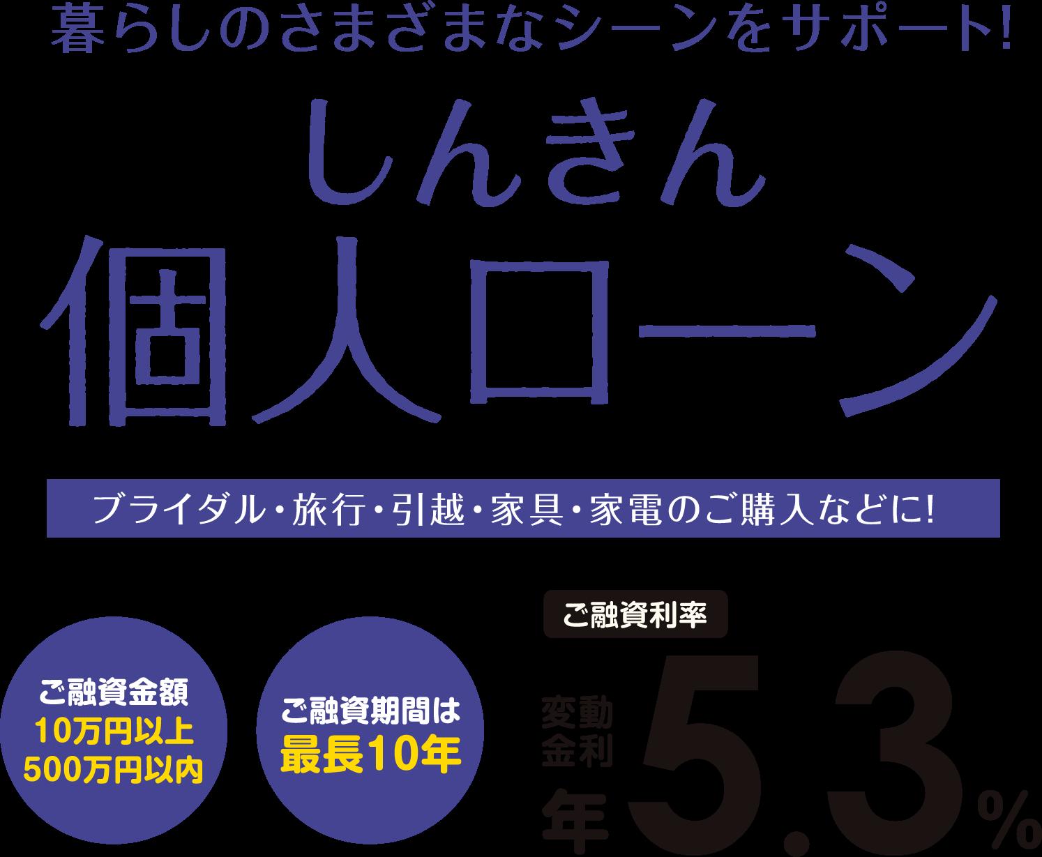しんきん個人ローン|帯広信用金庫